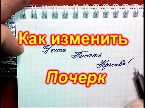 Как научиться красиво писать ручкой взрослому