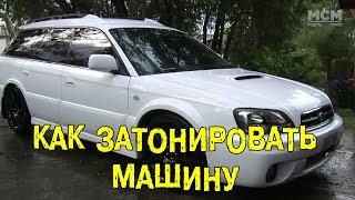 S4E14 Как затонировать машину [BMIRussian](Как и было обещано ранее, в этом эпизоде будет показано и рассказано, как самому затонировать машину. Наш..., 2014-02-28T12:28:29.000Z)
