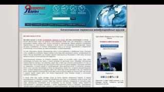 Международные контейнерные перевозки. Ориент Лайн(, 2014-02-21T12:57:53.000Z)
