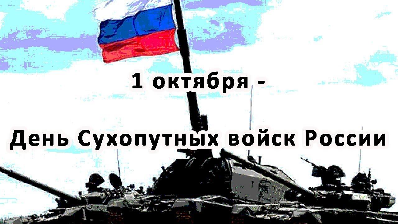 сухопутные войска россии поздравления снегу местность