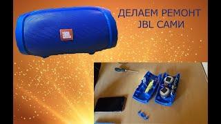 Ремонт Bluetooth колонки JBL