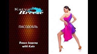 Урок бального танца - Пасодобль