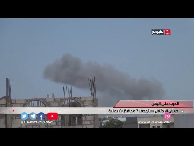 ظاهرة الأخبار - تقرير - طيران الاحتلال يستهدف 7 محافظات يمنية