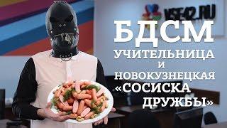 БДСМ-учительница и новокузнецкая «Сосиска дружбы»