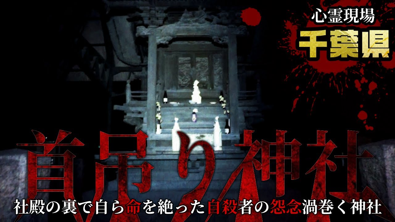 【首吊り神社】首吊り自殺の心霊神社を調査...