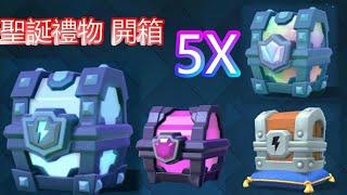 【皇室戰爭】 #94 聖誕禮物開箱 超級雷電寶箱,傳奇寶箱X5,雷電寶箱X3,神奇寶箱X2,大便寶箱X2,沒餅乾