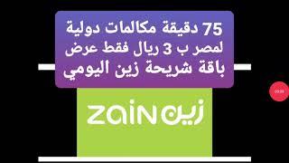 75 دقيقة مكالمات دولية لمصر ب 5 ريال فقط عرض باقة زين اليومي رمز التفعيل والالغاء داخل الفيديو Youtube