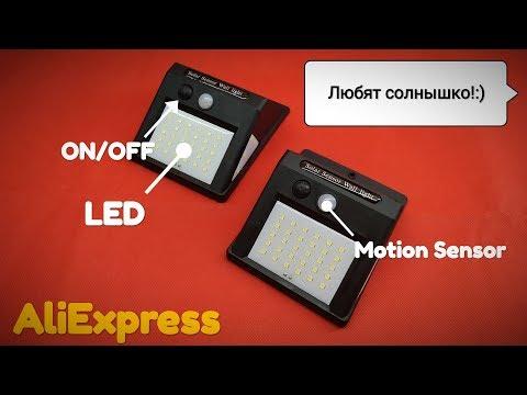 💡🌞💡Уличные LED  фонари с датчиком 🏃♂️движения с AliExpress👍👍👍