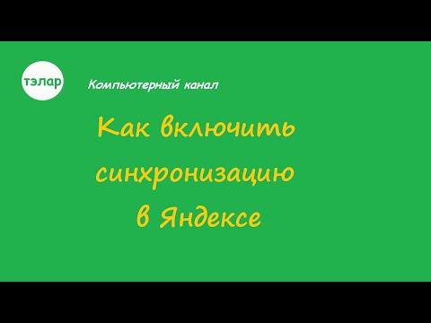 Как включить синхронизацию в Яндексе