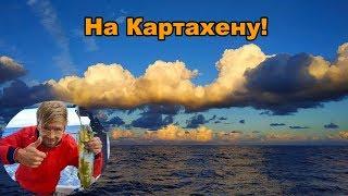 Йдемо в Картахену, морська рибалка, швартування, дощі і міцний вітер | Життя на яхті Cupiditas