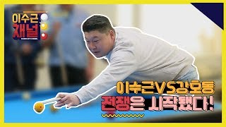 [LSG Channel] 《LSG VS Kang Ho-Dong》 Enough Baits! It's The Real Game Now~
