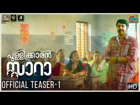 Pullikkaran Staraa Malayalam Movie | Official Teaser 1 | Mammootty | Syam Dhar | HD