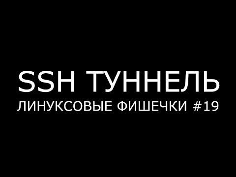 SSH ТУННЕЛЬ ► Линуксовые Фишечки #19