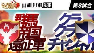 WPL 【第3試合目】群馬帝国遠征軍 vs クラクラチャンネル