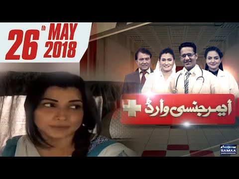 Emergency Ward | SAMAA TV | 26 May 2018