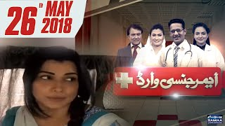 Ameeri Aur Ghareebi   Emergency Ward   SAMAA TV   26 May 2018