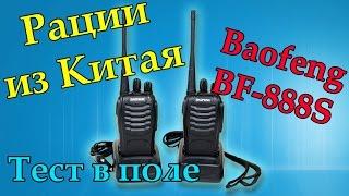 Рации Baofeng BF-888S. Распаковка и тест в поле