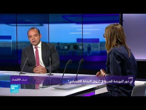 أي دور للبورصة المصرية في تمويل النشاط الاقتصادي؟  - نشر قبل 2 ساعة