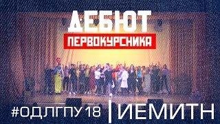 ИЕМиТН День 1 - #ОДЛГПУ18