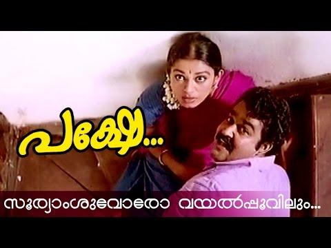 Sooryamshuvoro... | Superhit Malayalam Movie | Pakshe | Movie Song