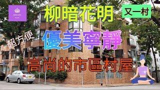 Publication Date: 2020-01-11 | Video Title: [ 睇樓日記 @街道探索]  柳暗花明 又一村 內街 優美寧