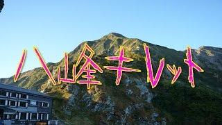 #1 北アルプス後立山連峰 鹿島槍ヶ岳(北峰)~キレット小屋 【Mt.Kashimayarigatake】