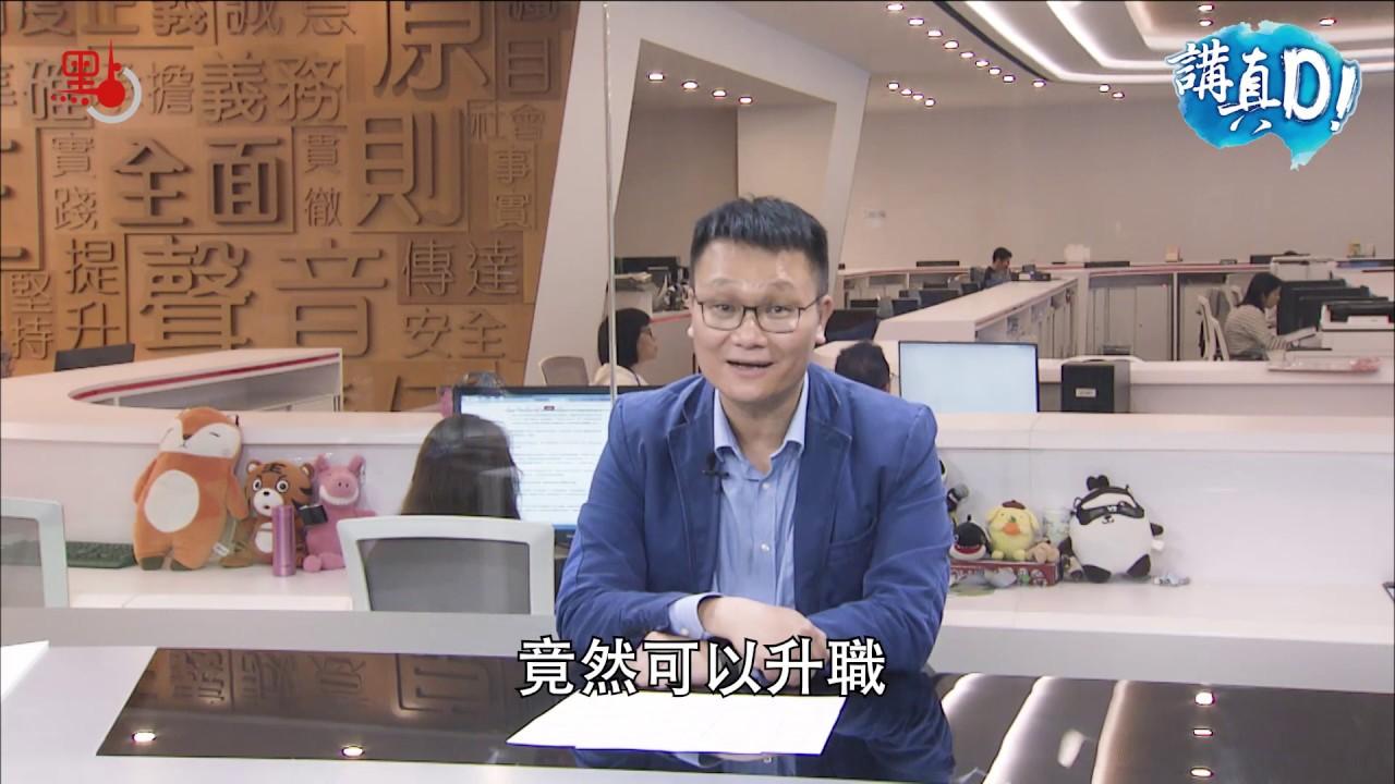 講真D | 馮煒光:履職擔當是中央對港18 萬公務員的要求 - YouTube