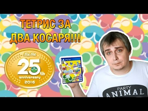 Тетрис за два косаря!!! Puyo Puyo Tetris