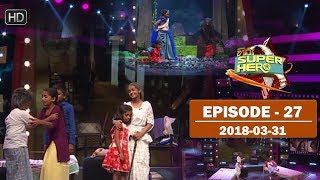 Hiru Super Hero | Episode 27 | 2018-03-31 Thumbnail