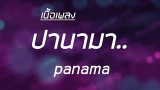 เนื้อเพลง-panama-ปานามา-ที่มาแรงในตอนนี้(DCO TV)