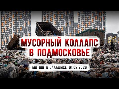 Мусорный коллапс в Подмосковье. Балашиха, 01.02.2020
