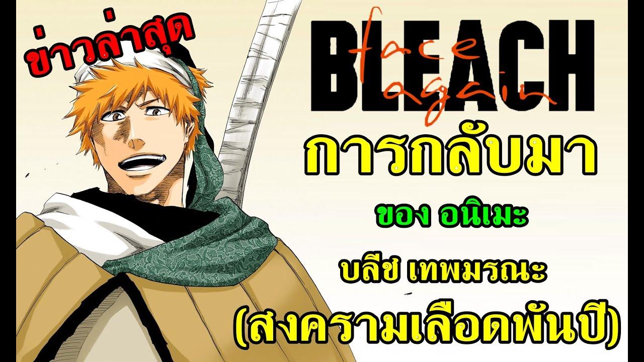 bleach 2020 อนิเมะ สงครามเลือดพันปี จะกลับมาลงจอ (bleach face again)