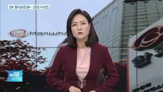 한화, 폴리실리콘 사업 철수…김동관 사내이사 후보 선임