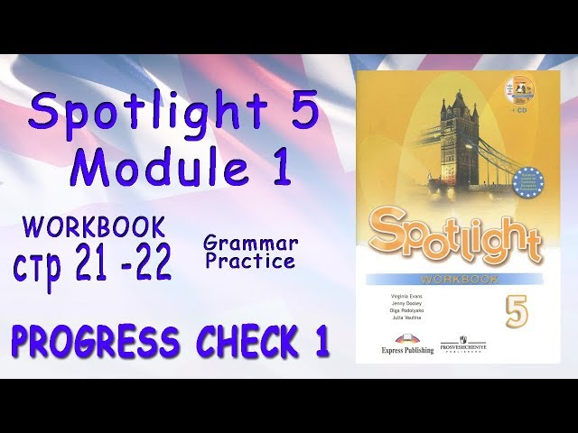 Spotlight 5 Module 1 Workbook стр 21-22 и Progress check 1