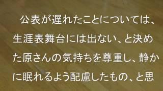 日本を代表する女優原節子さんが、今年9月5日に亡くなられていた。