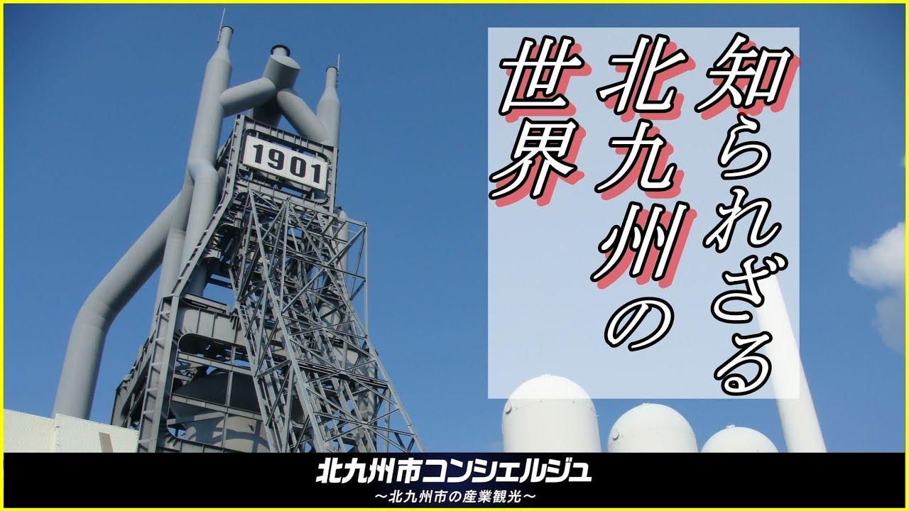 北九州産業観光 | 日本のものづくりの原点に触れる