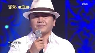 Download lagu 정의송 못잊을 사람 전국top10가요쇼 2017 08 26