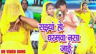 PURVI GEET अखिलेश राज 2018 | सइयां हो धरमवा नसा जाई | Bhojpuri New Purvi Song 2018