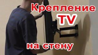 Крепление телевизора на стену своими руками(Установка своими руками LED телевизора Samsung на стену с помощью шарнирного крепления для ЖК телевизоров ..., 2015-05-20T09:00:05.000Z)