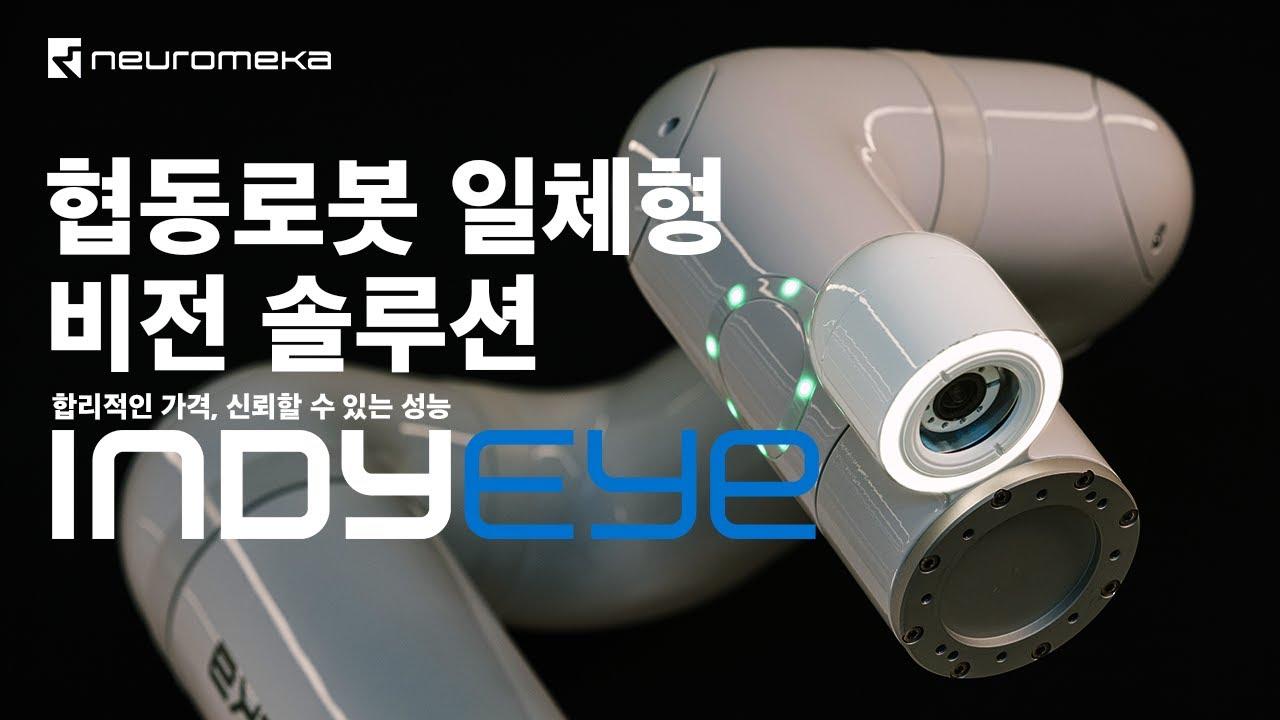 협동로봇을 위한 최적의 비전 솔루션 IndyEye