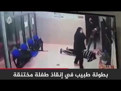 طبيب فلسطيني ينقذ طفلة من الاختناق والموت بعدما هرع اليه والدها صارخا ماتت ماتت ابنتي اختناقا !!!