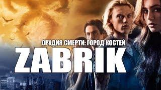 Zabrik: Обзор х/ф Орудия Смерти: Город Костей
