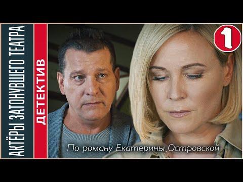 Детектив «Koнeц нeвиннocти» (2021) 1-5 серия из 16