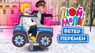 ЗЛОЙ МАЛОЙ - Ветер Перемен (2 раунд 17ib) / Джарахов