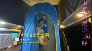 東籬號漫遊166縣 車內浴室大公開 每天車泊洗個溫度適中的澡很重要