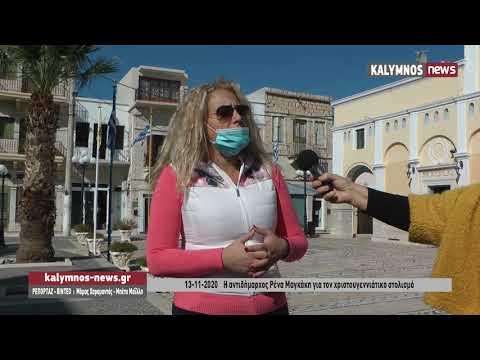 13-11-2020 Η αντιδήμαρχος Ρένα Μαγκάκη για τον χριστουγεννιάτικο στολισμό