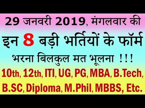 29 जनवरी 2019 की 8 बड़ी भर्तियां #84 || Latest Government Jobs 2019