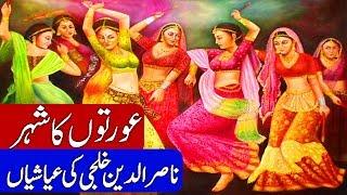 The City of Women in India / Life Style of Nasir Uddin Khilji. Hindi & Urdu