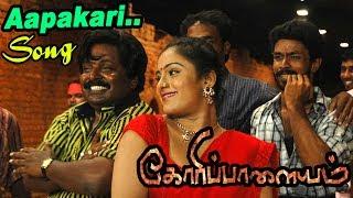 Goripalayam | Goripalayam full movie scenes | Aapakaari vide song | Sujibala glamour song | sujibala