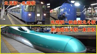 【JR】鉄路を使って北海道北見駅から東京駅まで行く1400km鉄道の旅3【はやぶさ16号】編